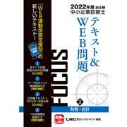 2022年版出る順中小企業診断士FOCUSテキスト&WEB問題 2 財務・会計(東京リーガルマインド) [電子書籍]