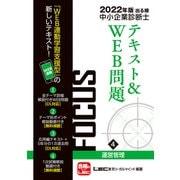 2022年版出る順中小企業診断士FOCUSテキスト&WEB問題 4 運営管理(東京リーガルマインド) [電子書籍]