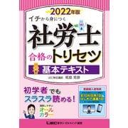 2022年版 社労士 合格のトリセツ 基本テキスト(東京リーガルマインド) [電子書籍]