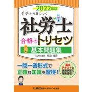 2022年版 社労士 合格のトリセツ 基本問題集(東京リーガルマインド) [電子書籍]
