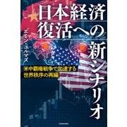 米中覇権戦争で加速する世界秩序の再編 日本経済復活への新シナリオ(KADOKAWA) [電子書籍]