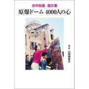 合作絵画 画文集 原爆ドーム 4000人の心(幻冬舎) [電子書籍]