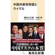中国共産党帝国とウイグル(集英社) [電子書籍]