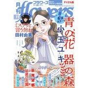 月刊flowers 2021年11月号(2021年9月28日発売)(小学館) [電子書籍]