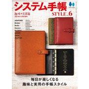 システム手帳STYLE Vol.6(ヘリテージ) [電子書籍]