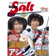 Angling Salt 2021年11月号(コスミック出版) [電子書籍]