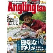 Angling Fan 2021年11月号(コスミック出版) [電子書籍]