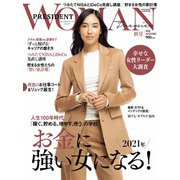 PRESIDENT WOMAN Premiere 2021年秋号(プレジデント社) [電子書籍]