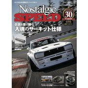Nostalgic SPEED 2021年11月号vol.30(芸文社) [電子書籍]