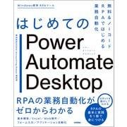 はじめてのPower Automate Desktop ―無料&ノーコードRPAではじめる業務自動化(技術評論社) [電子書籍]