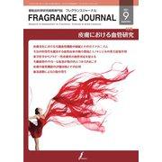 フレグランスジャーナル (FRAGRANCE JOURNAL) No.495(フレグランスジャーナル社) [電子書籍]