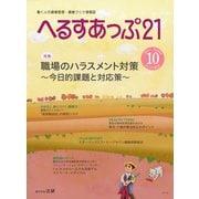 へるすあっぷ21 No.444(法研) [電子書籍]