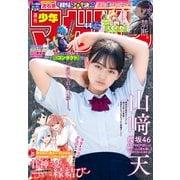 週刊少年マガジン 2021年44号(2021年9月29日発売)(講談社) [電子書籍]
