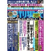 週刊現代 2021年10月2日・9日号(講談社) [電子書籍]