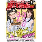 週刊漫画TIMES 2021年10/15号(芳文社) [電子書籍]