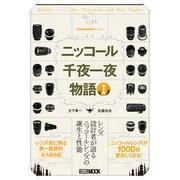 Cameraholics select ニッコール千夜一夜物語 I(ホビージャパン) [電子書籍]