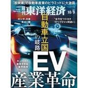 週刊東洋経済 2021/10/9号(東洋経済新報社) [電子書籍]