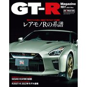 GT-R Magazine(GTRマガジン) 2021年11月号(交通タイムス社) [電子書籍]