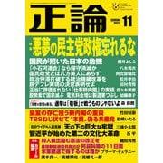 月刊正論2021年11月号(日本工業新聞社) [電子書籍]