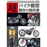 超バイク模型製作の教科書(ホビージャパン) [電子書籍]