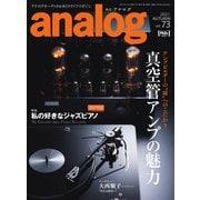 アナログ(analog) Vol.73(音元出版) [電子書籍]