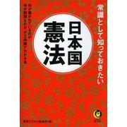 常識として知っておきたい日本国憲法(河出書房新社) [電子書籍]