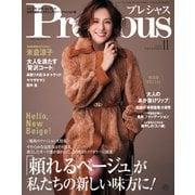 Precious(プレシャス) 2021年11月号(小学館) [電子書籍]