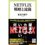 NETFLIX 戦略と流儀(中央公論新社) [電子書籍]