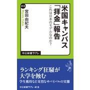 米国キャンパス「拝金」報告 これは日本のモデルなのか(中央公論新社) [電子書籍]