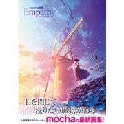 mocha 画集 「 Empathy 」(ワニブックス) [電子書籍]