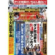 週刊ポスト 2021年10/15・22号(小学館) [電子書籍]