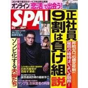 SPA!(スパ) 2021年10/12号(扶桑社) [電子書籍]
