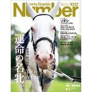 Number(ナンバー)1037号(文藝春秋) [電子書籍]