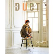 Duet(デュエット) 2021年11月号(集英社) [電子書籍]