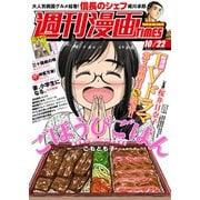 週刊漫画TIMES 2021年10/22号(芳文社) [電子書籍]