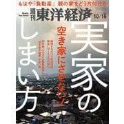 週刊東洋経済 2021/10/16号(東洋経済新報社) [電子書籍]