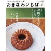 おきなわいちば Vol.29(光文堂コミュニケーションズ) [電子書籍]