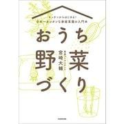 キッチンからはじめる!日本一カンタンな家庭菜園の入門本 おうち野菜づくり(KADOKAWA) [電子書籍]