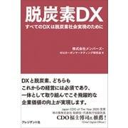 脱炭素DX――すべてのDXは脱炭素社会実現のために(プレジデント社) [電子書籍]