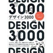 デザイン3000(翔泳社) [電子書籍]