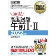 情報処理教科書 高度試験午前I・II 2022年版(翔泳社) [電子書籍]