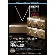 MJ無線と実験 2021年11月号(誠文堂新光社) [電子書籍]