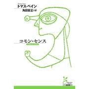 コモン・センス(光文社) [電子書籍]