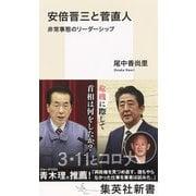 安倍晋三と菅直人 非常事態のリーダーシップ(集英社) [電子書籍]