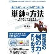 【期間限定価格 2021年11月15日まで】金になる ハイレベル馬 で儲ける単純な方法-馬柱だけで価値あるラップタイムは見抜ける-(ガイドワークス) [電子書籍]