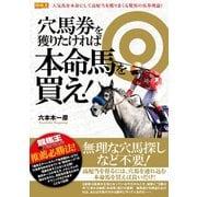 【期間限定価格 2021年11月15日まで】穴馬券を獲りたければ本命馬を買え!(ガイドワークス) [電子書籍]
