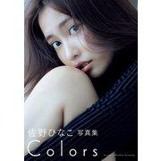 佐野ひなこ写真集「COLORS」(集英社) [電子書籍]