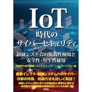 【期間限定価格 2021年10月28日まで】IoT時代のサイバーセキュリティ(エヌ・ティー・エス) [電子書籍]