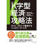 「K字型経済」攻略法――ポスト・コロナで躍進する11人のリーダーたち(プレジデント社) [電子書籍]