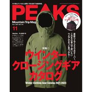 PEAKS(ピークス) 2021年11月号(マイナビ出版) [電子書籍]